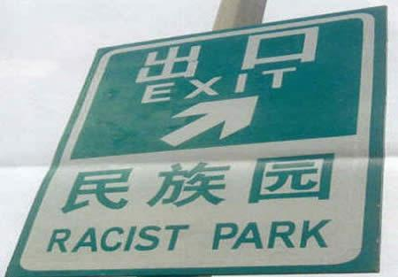 The Chinese government against bad translations